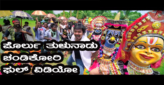 porlu-Tulunadu-Chandikori-video-song