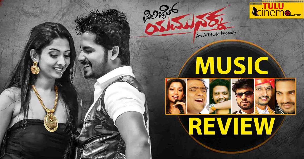 Pilibali Yamunakka Music Review Tulucinema.com