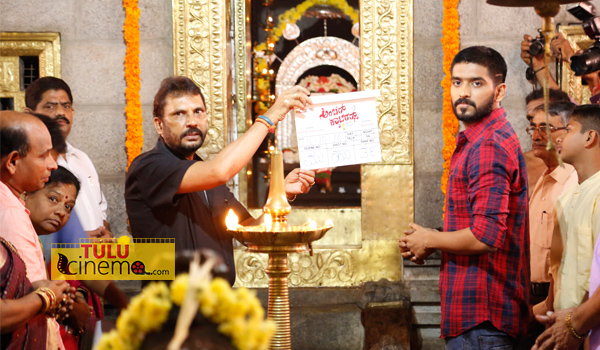 Muhurat of Tulu Cinema titled Ambar Caterers