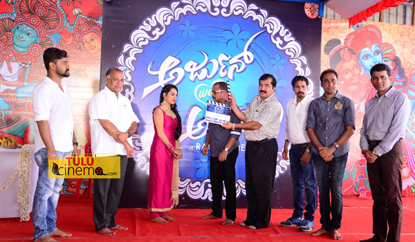 "Muhurat of ""Arjun weds Amruta"" held,"