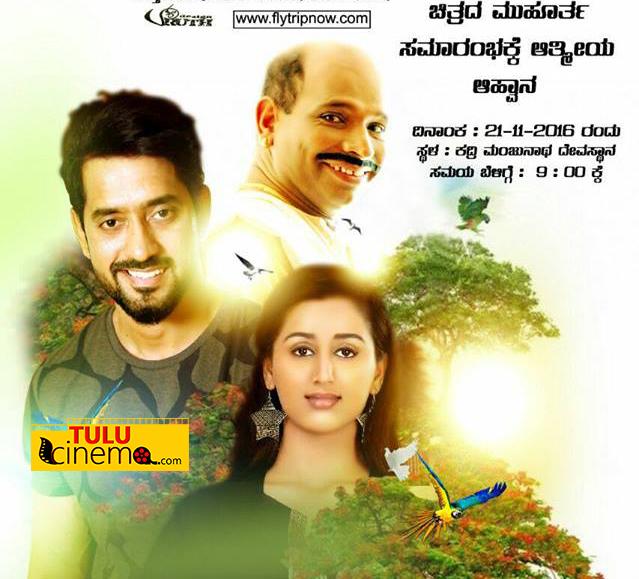 "Tulu Cinema ""Chapter"" Muhurat On 21st November"