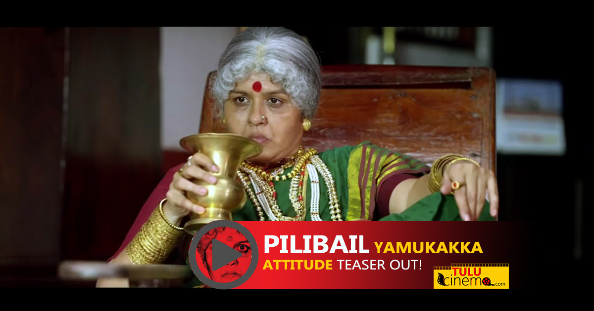Official Teaser of Pilibail Yamunakka Released.