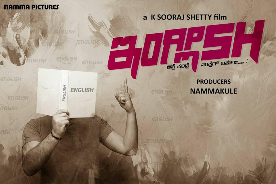 K Sooraj Shetty English Tulu Film