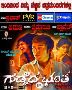 Tulu Cinema Guddeda Bootha Released.