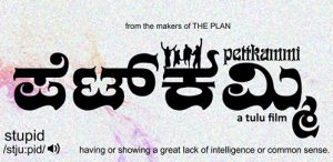 """""""Pettkammi"""" titled for Tulu film from the makers of Kannada film """"The Plan""""."""