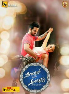 Arjun Weds Amruta Music Review: A Delightful Album