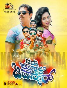 Namma Kusalda Javanyer Audio Release to Be Held