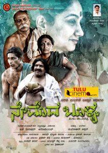 Tulu Film Nemoda Boolya to release on August