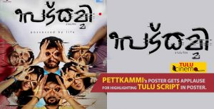 Film Pettkammi's poster gets applause for highlighting Tulu Script in poster.