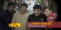 Tulu Film Arrey Marler to release on 11th August.