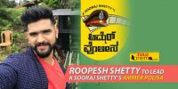 "Roopesh Shetty to lead K Sooraj Shetty's ""Ammer Polisa"""