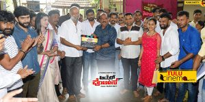 Tulu film Ammer Polisa, Muhurat held, shooting begins.