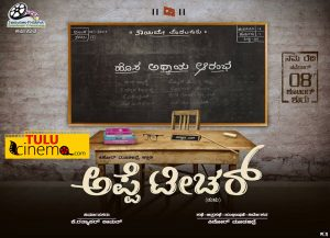Appe-Teacher-Poster_Tulucinema