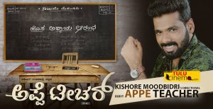 "Kishore Moodbidri's Directional Debut ""Appe Teacher"""