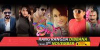 Tulu film Rang Rangda Dibbana releasing on 3rd November.