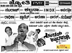 Tulu film Ambar Caterers Released.