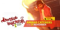 "Big Budget Tulu film ""Ambar Caterers"" to release on 24 November."