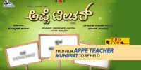 "Tulu film ""Appe Teacher"", Muhurat will be held"
