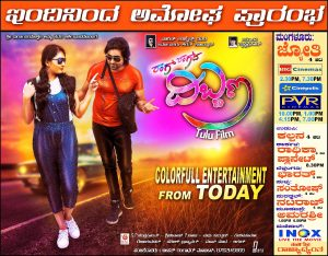 Tulu film Rang Rangda Dibbana Released.