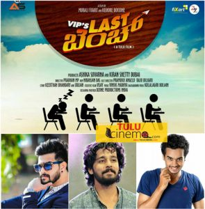 """Young Guns to make Tulu Film """"Last Bench"""""""
