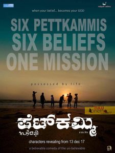 "Makers of Tulu film "" Pettkammi"" to reveal film's characters."