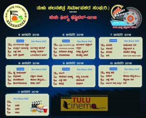 Tulu-film-festival-schedule