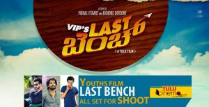 """Young talents to make youth based Tulu film """"Last Bench"""""""