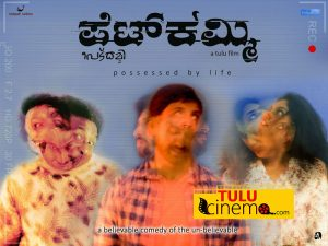 "Film ""PettKammi"" gets censor certificate, ready for release"
