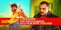 "5 Reasons you should watch Tulu film ""Appe Teacher"""
