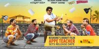 "Kishore's debut film ""Appe Teacher"" sets release date"