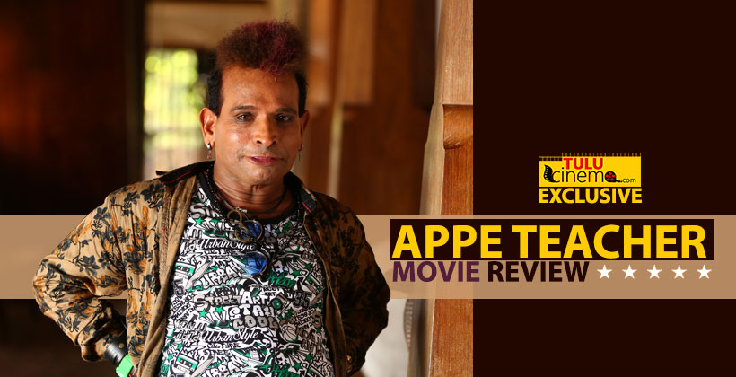 Appe-Teacher-Review