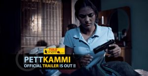 """Pettkammi"" Tulu Film Official Trailer"