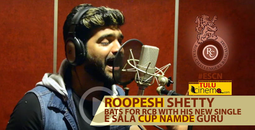 """Roopesh Shetty's says """"E Sala Cup Namde"""", can RCB do it ? Checkout this song on #RCB #ESCN"""