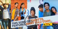 """Ola Itthi Ponnu"" song of Thottil video song features multi Tulu stars."