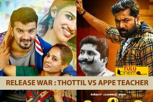 "Tulu film ""Thottil"" vanished in just week! ""Appe Teacher"" gets space."