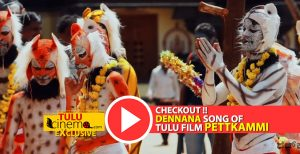"""Dennana"" song from the film ""Pettkammi"", explores the beauty of Tulunadu."