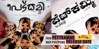 "Tulu film ""Pettkammi"" release postponed, will re-announce release date!"