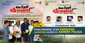 Challenging Star Darshan launched audio of Tulu film 'Ammer Polisa'
