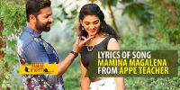 Mamina Magalena – Appe Teacher Tulu Lyrics.