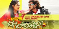Tulu film 'Dagalbajilu' Songs, Audio Jukebox