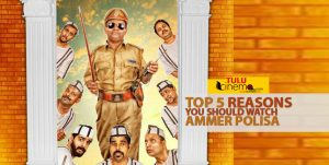 Checkout top five reasons you should watch 'Ammer Polisa' this weekend!