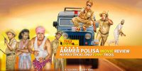 Ammer Polisa Movie Review: No Poly Tricks, only funny tricks.