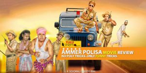 "Checkout movie review of ""Ammer Polisa"" a film you should not miss to watch!"