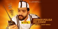 Tulu film 'Ammer Polisa' Released.