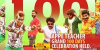 'Appe Teacher' grand 100 day's celebration held.