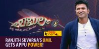 Tulu Film 'Umil' gets Appu Power!