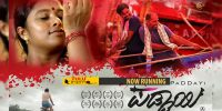 Abhaya Simha directorial award winner film 'Paddayi' released.