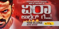 Yera Ullerge Movie Review – Seriously Comedy!