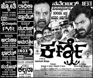 100th Tulu film 'Karne' to release this week.