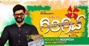 Roopesh Shetty into direction, Tulu film 'GiriGit' poster released, shooting begins.
